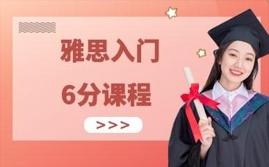 青岛雅思入门六分培训课程