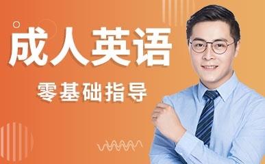重庆成人英语零基础辅导班