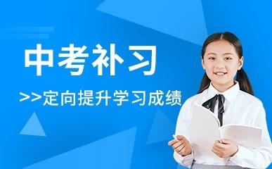 上海中考考前辅导