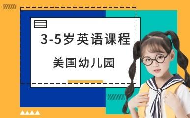 武汉3-5岁少儿英语培训