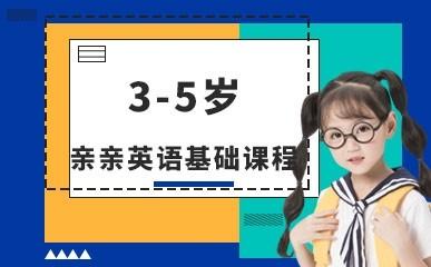 太原3-5岁英语辅导