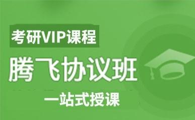哈尔滨研VIP课程辅导