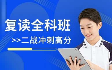 北京高考复读全科强化课程
