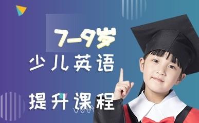 大连7-9岁少儿英语提升培训