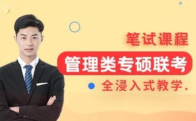 上海管理类专硕联考笔试班
