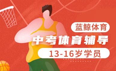 天津13-16岁中考体育训练