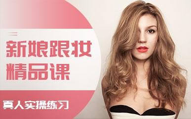 福州新娘跟妆化妆技术培训