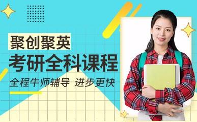 广州考研公共课辅导班