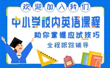 南京中小学校内英语培训