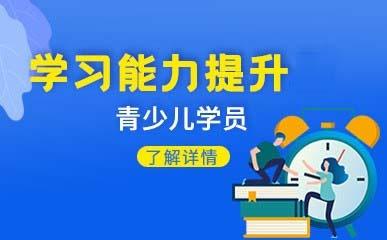 天津青少儿学习能力提升课程