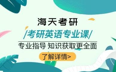 重庆考研英语VIP辅导