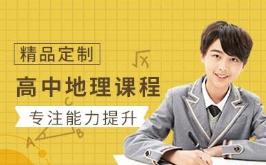 重庆高中地理一对一辅导