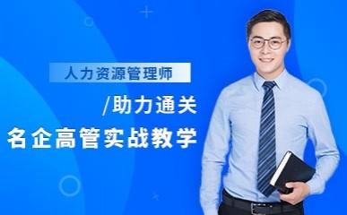 宁波人力资源管理师三级培训