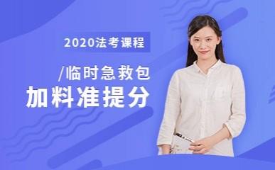天津法考全程私教保障辅导