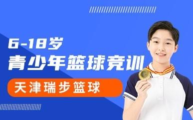 天津青少年篮球竞训课