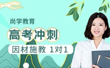 天津高考一对一冲刺提升班