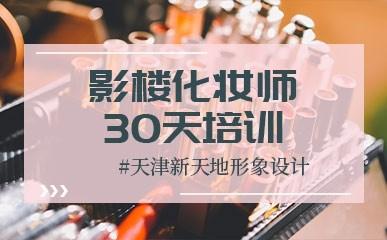 天津影楼化妆师三十天培训