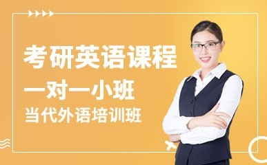 郑州考研英语一对一辅导班