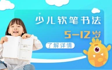 天津5-14岁少儿软笔书法班