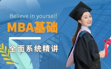 沈阳MBA基础辅导