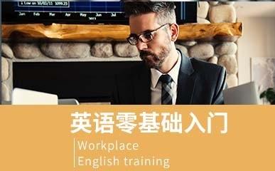 深圳英语基础班