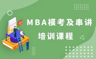 西安MBA模考及串讲培训