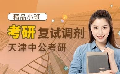 天津考研复试及调剂课程