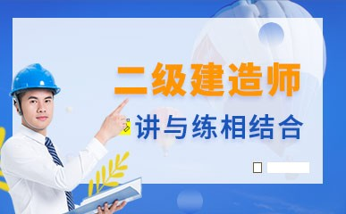 济南二级建造师强化课程