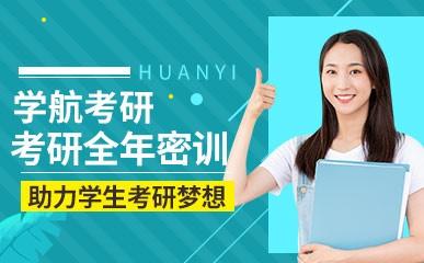 天津考研全年密训营
