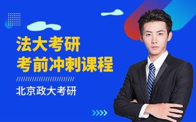 北京法大考研考前冲刺课程