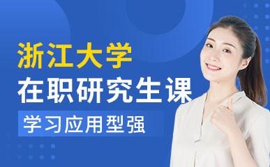 上海浙江大学在职研究生辅导