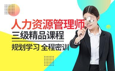 广州三级人力资源管理师培训