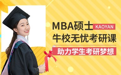 广州MBA硕士面授培训