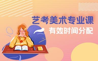 天津艺考美术专业培训班