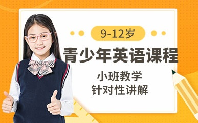 9-12岁青少年英语提升课程